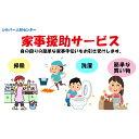【ふるさと納税】仙台市シルバー人材センター家事援助サービス 【チケット】