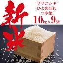 【ふるさと納税】ヨシ腐葉土米 石巻産ササニシキ・ひとめぼれ・...