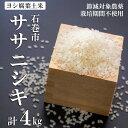 【ふるさと納税】ヨシ腐葉土米 4kg(ササニシキ2kg×2袋...