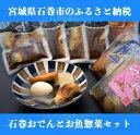 【ふるさと納税】石巻おでんとお魚惣菜セット