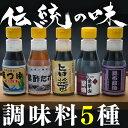 【ふるさと納税】金華・味わいパック