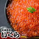 【ふるさと納税】宮城県産いくら醤油漬け 500g