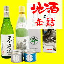 【ふるさと納税】選べる石巻の地酒セット【墨廼江コース】