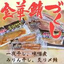 【ふるさと納税】石巻港金華鯖セット