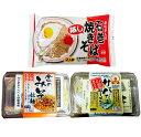 【ふるさと納税】石巻麺セット