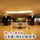 【ふるさと納税】【体験型】石巻グランドホテル宿泊パック(ツインルーム)