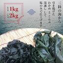 【ふるさと納税】三陸産わかめ1kg・こんぶ2kg(塩蔵)