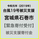 【ふるさと納税】【令和元年 台風19号災害支援緊急寄附受付】宮城県石巻市災害応援寄附金(返礼品はありません)