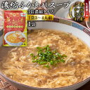 【ふるさと納税】濃縮ふかひれスープ 1袋