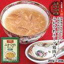 【ふるさと納税】気仙沼産 ふかひれスープ(鶏肉入)200g×20箱【温めるだけで簡単調理】