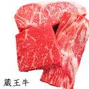 【ふるさと納税】蔵王牛ブロック祭り 3種計1,500g 【お...