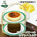 【ふるさと納税】【フロム蔵王】NYチーズケーキ&ザッハトルテ...
