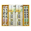 【ふるさと納税】白石名産「白石温麺」セット 4種計10袋入(W-30C) 【麺類】