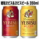 【ふるさと納税】地元名取生産 琥珀 ヱビス ビール 缶350ml×48本 + ヱビスビール 缶350...