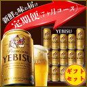 【ふるさと納税】ヱビスビール定期便【7ヶ月コース】ヱビスビー...
