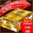 【ふるさと納税】ヱビスビール定期便【8ヶ月コース】ヱビスビー...