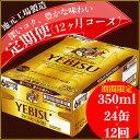 【ふるさと納税】ヱビスビール定期便【12ヶ月コース】ヱビスビ...