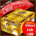 【ふるさと納税】ヱビスビール定期便【12ヶ月コース】ヱビスビールが毎月届く!(500ml×24本 1ケース)仙台工場産をお届け