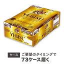 【ふるさと納税】【お届け相談します】ヱビスビール 仙台工場産(350ml×24本入を73ケース)合計1,752缶