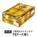 【ふるさと納税】【お届け相談します】ヱビスビール 仙台工場産(350ml×24本入を78ケース)合計1,872缶