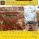 【ふるさと納税】夜にもおすすめカフェインレスコーヒーと当店オ...