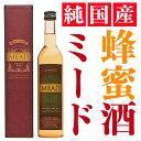 【ふるさと納税】名取市北釜の「はちみつ」を使用した蜂蜜酒ミード