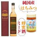【ふるさと納税】名取市北釜の「はちみつ」と蜂蜜酒ミードのセット