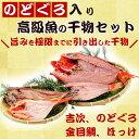 【ふるさと納税】マルタ水産おすすめ 高級魚の干物セット