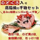 【ふるさと納税】マルタ水産おすすめ 豪華高級魚の干物セット