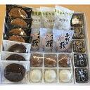 【ふるさと納税】甘仙堂 お菓子詰合せ 【和菓子・スイーツ・お菓子・ゆべし・焼菓子・クッキー】