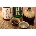 【ふるさと納税】栗原の地酒 萩の鶴 極上純米酒・手造り純米酒...