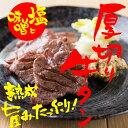 【ふるさと納税】極厚 厚切牛タン1.2kg 塩味 味噌セット