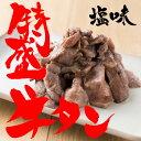 【ふるさと納税】特盛!牛タン切落し(塩コショウ) 1.5kg...