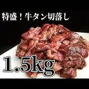 【ふるさと納税】特盛!牛タン切落し(塩コショウ) 1.5kg!!