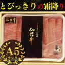 【ふるさと納税】A5ランク仙台牛 サーロイン【しゃぶしゃぶ用...