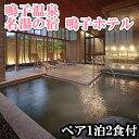 【ふるさと納税】《鳴子温泉・鳴子ホテル》ふるさと納税ペアー宿...