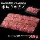 【ふるさと納税】【世界農業遺産認定記念】700g厚切り牛タン...