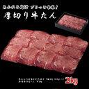 【ふるさと納税】極厚牛タンセット2kg