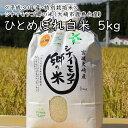 【ふるさと納税】《平成30年産・特別栽培米》シナイモツゴ郷の米(大崎市鹿島台産)ひとめぼれ白米5kg