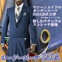 【ふるさと納税】オーダースーツSADAお仕立券防シワナチュラ...