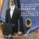 【ふるさと納税】オーダースーツSADAお仕立券フォーマルスー...