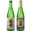 【ふるさと納税】純米大吟醸鳳陽720ml、純米酒鳳陽720ml 【日本酒・日本酒】