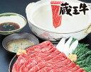 【ふるさと納税】No.016 蔵王牛すき焼・しゃぶしゃぶ[牛...