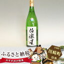 【ふるさと納税】No.003 伯楽星 純米吟醸酒 1.8L