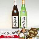 【ふるさと納税】No.005 伯楽星 特別純米酒・純米吟醸酒...