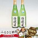 【ふるさと納税】No.006 伯楽星 純米吟醸酒720ml×...