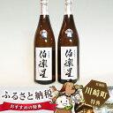 【ふるさと納税】No.007 伯楽星 特別純米酒セット720ml×2本セット