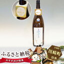 【ふるさと納税】No.008 愛宕の松 特別純米酒 1.8L
