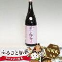 【ふるさと納税】No.010 薫る紅茶酒 1.8L