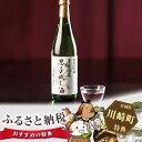 【ふるさと納税】No.013 思手成し酒 純米大吟醸